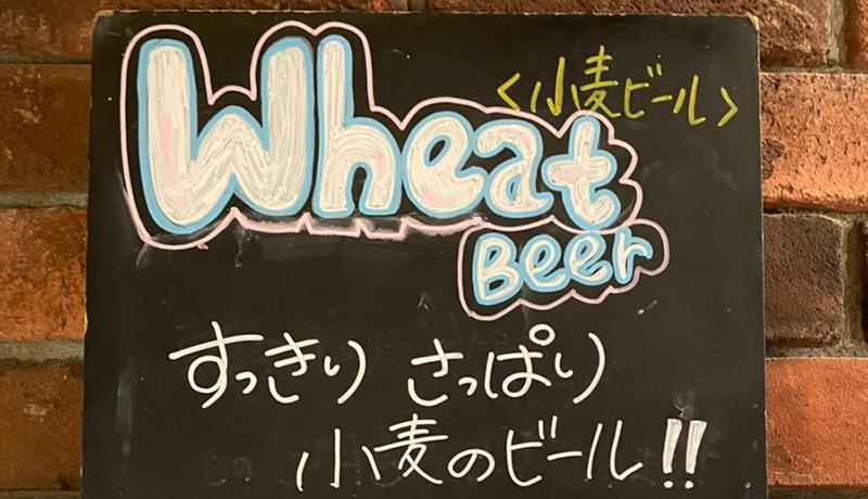 クラフトビール紹介に「トマバジエール」と「ウィートビール」を追加しました